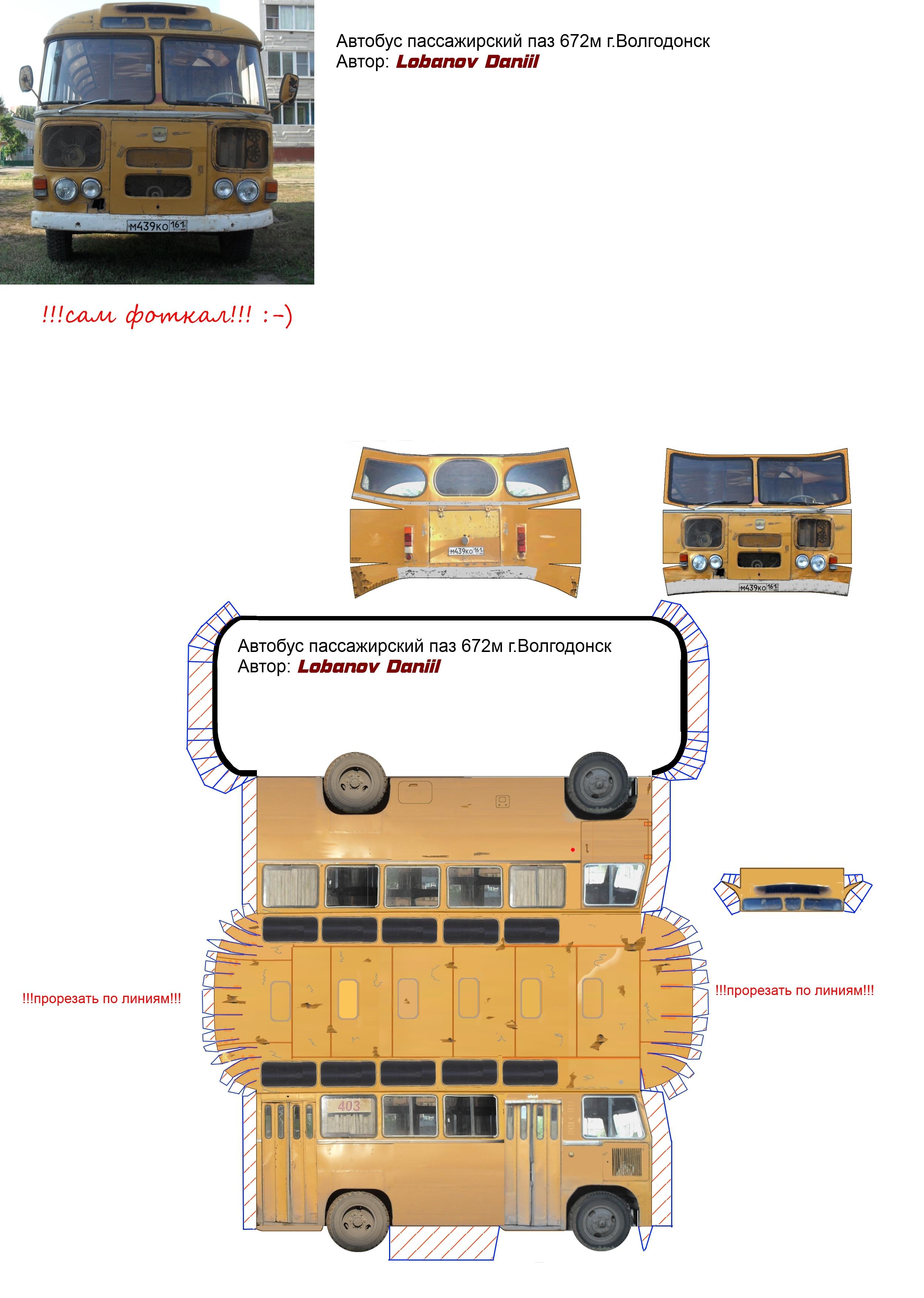 Схема автобус из бумаги
